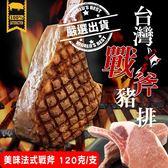【海肉管家】超級戰斧小豬排X1包(5支入 600g±10%/包)