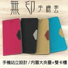 【無印系列~隱扣側翻皮套】華為 HUAWEI Y6 Pro Y7 Pro 2019 掀蓋皮套 手機套 書本套 保護殼 可站立