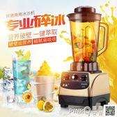 大容量奶茶店商用碎冰沙冰機豆漿榨汁機刨冰綿綿冰沙機破壁料理機 【PINK Q】