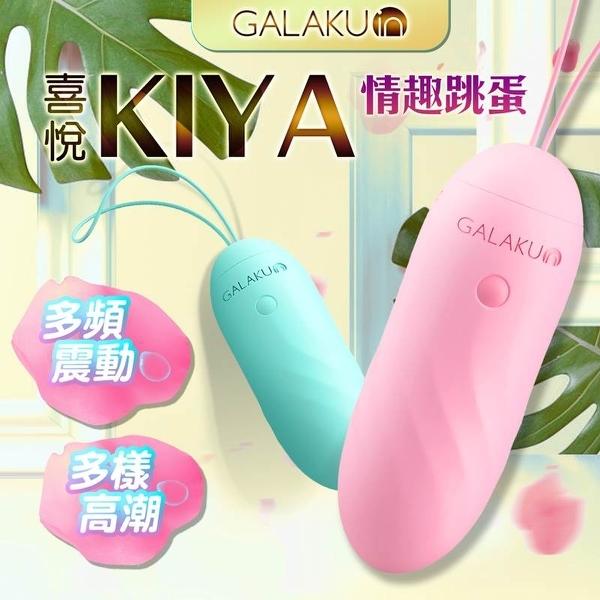 自慰跳蛋1年內保固送潤滑液 自慰器 情趣用品 GALAKU KIYA 喜悅 APP跳蛋無線遙控穿戴震動跳蛋