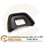 ◎相機專家◎ Camerapro Nikon DK-23 眼罩 非原廠 高品質 D7200 D7100 等多型號