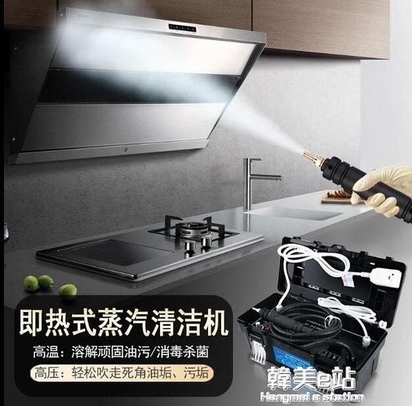 高溫蒸汽清潔機高壓空調清洗機油煙多功能家電清洗工具全套壹體機ATF 韓美e站