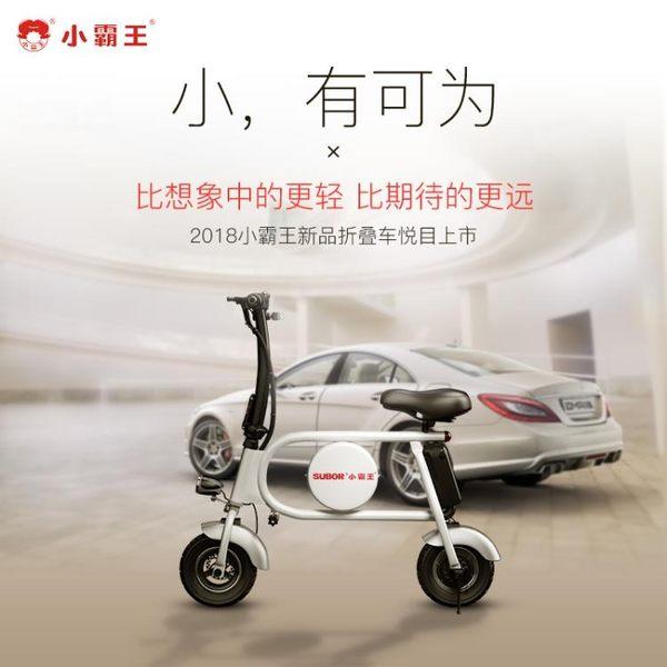 折疊腳踏車 迷你型折疊車電動車成人女性小型電瓶車鋰電池代步車超輕便攜兩輪igo 220v 寶貝計畫