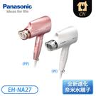 [Panasonic 國際牌]奈米水離子吹風機 EH-NA27-PP 粉紅 / W 白