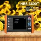 HBS-3600ACT/HBS-3600T 7吋 800萬 觸控式 四合一 工程寶 監視器測試 AHD CVI TVI 類比