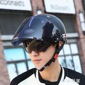 輕便男女夏季大號電動車夏盔雙鏡片機車安全帽防曬半覆式 ZB183『時尚玩家』