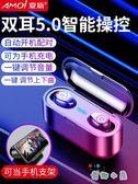 無線藍芽耳機5.0雙耳迷你隱形小型入耳塞式運動掛耳麥超長待機【奇趣小屋】