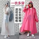 連身雨衣 雨衣女男電動車自行車步行電瓶車升級加長雙帽檐水衣學生成人雨披 快速出貨