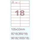 阿波羅 9218 A4 雷射噴墨影印自黏標籤貼紙 18格 105x33mm 20大張入