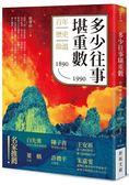 多少往事堪重數:百年歷史餘溫(1890 1990)