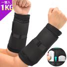 1公斤加重力沙包(一對)負重鋼板1KG綁手沙包.輔助舉重量訓練配件.健身運動用品.推薦哪裡買ptt