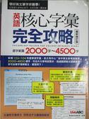 【書寶二手書T1/語言學習_YGG】英語核心字彙完全攻略:選字範圍2000~4500最新修訂版_LiveABC編輯群