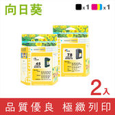 向日葵 for HP 1黑1彩 NO.45 + NO.78 高容量環保墨水匣/適用 HP OJ 5110/G55/G85/G95/K60/K80/V40/950