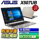 【ASUS華碩】【零利率】Vivobook X507UB-0381C8250U 霧面金  ◢ 15.6吋窄邊框輕薄筆電 ◣