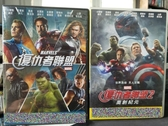 挖寶二手片-D05--正版DVD-電影【復仇者聯盟1+2/系列2部合售】-(直購價)