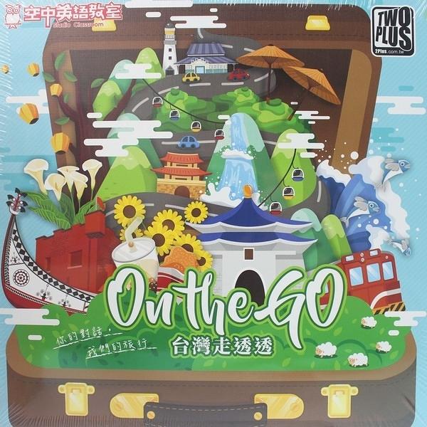 On The Go 台灣走透透 桌遊 Z620/一個入(定950)(繁體中文版) 桌上遊戲-亞