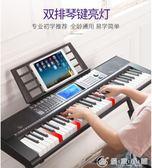 電子琴成人兒童初學者入門女孩61鋼琴鍵幼師專業家用樂器 YXS優家小鋪