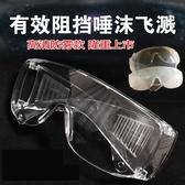 護目鏡多功能多方位保護眼睛防飛塵入目隔風透明鏡片成人兒童用【全館免運八折下殺】