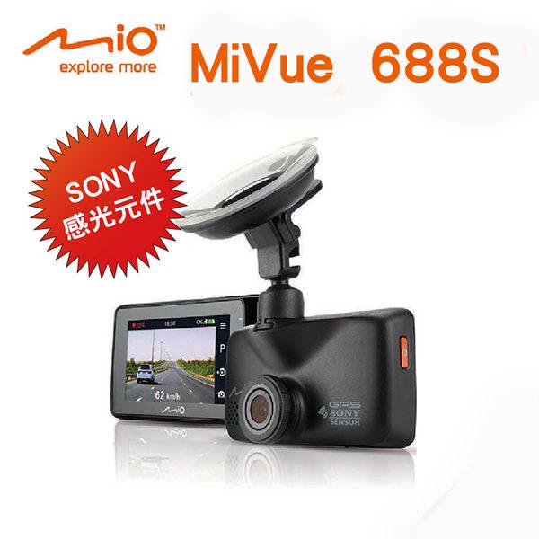 【真黃金眼】 Mio 688S【送16G】行車紀錄器 原廠公司貨 結合GPS測速器 行車記錄器