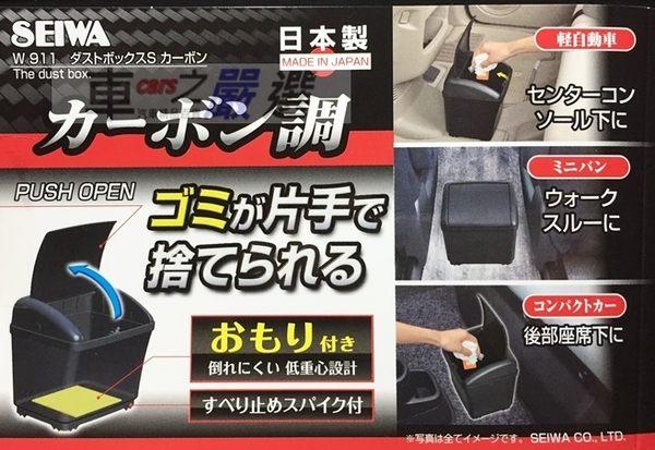 車之嚴選 cars_go 汽車用品【W911】日本 SEIWA 碳纖紋 低重心配重防傾倒置放式 按壓掀蓋式垃圾桶
