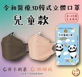 台灣製造 令和4D KF94 醫療口罩 立體口罩 魚形口罩 四層口罩 防疫口罩