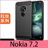 【萌萌噠】諾基亞 Nokia 7.2 (6.3吋)  類金屬碳纖維拉絲紋保護殼 軟硬組合 全包矽膠軟殼 手機殼