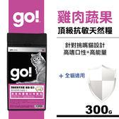 【SofyDOG】Go! 雞肉蔬果營養貓糧配方(300克)