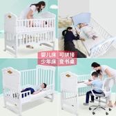chisilk嬰兒床實木歐式寶寶多功能新生兒bb床帶蚊帳拼接大搖籃床 MKS99一件免運