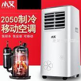 移動式空調 小艾 KY-23可移動空調單冷型立式客廳除濕一體機1匹p家用廚房窗櫃·夏茉生活IGO
