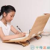 閱讀架寫字板讀書臺寫字架保護視力矯正坐姿【千尋之旅】