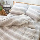 R.Q.POLO 風通二重紗/水洗棉-流年_灰 (被套床包四件組 雙人標準5尺)