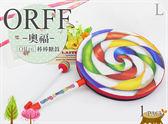 【小麥老師樂器館】棒棒糖鼓 10吋 (含鼓棒) 奧福 ORFF 幼兒樂器 SP002【O44】節奏樂器 鈴鼓 沙蛋