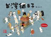 台灣貓日子