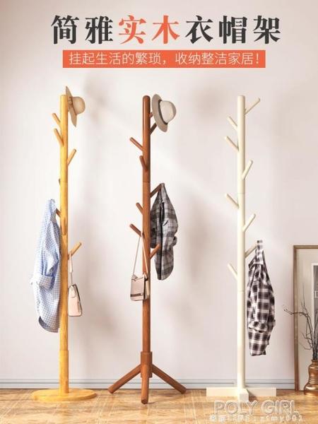 實木衣帽架臥室內簡易家用晾衣架落地現代單桿式收納掛衣架掛包架 ATF 夏季狂歡