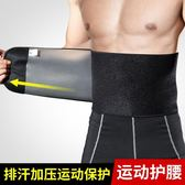 健身護腰帶男運動跑步籃球裝備深蹲硬拉力量訓練暴汗收腹束腰帶女 野外之家