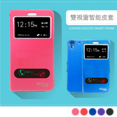 FEEL時尚 ASUS ZenFone 2 Laser ZE500KL 5 吋 雙視窗 皮套 保護套 手機套 免掀蓋接聽 軟殼 可立式