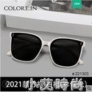 gm白框墨鏡女2021年新款潮大臉顯瘦白色網紅高級感偏光太陽鏡眼鏡 小艾新品