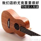 單板尤克里里女初學者兒童學生成人小吉他26/23寸烏克麗麗 LX