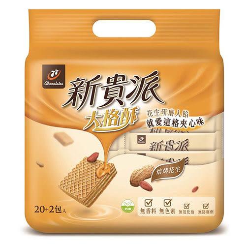 新貴派大格酥烘焙花生量販包356g【愛買】