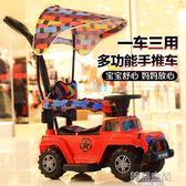 兒童扭扭車帶音樂溜溜車1-3歲寶寶滑行車四輪手推助步車學步童車 韓語空間 igo