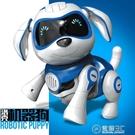 兒童電動玩具狗狗走路會唱歌 仿真會叫充電...
