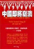 (二手書)中國即將崩潰