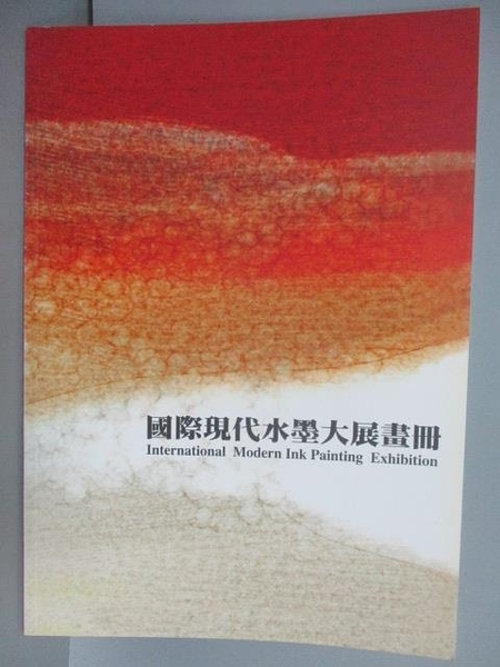 【書寶二手書T4/收藏_PEP】國際現代水墨大展畫冊