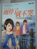 【書寶二手書T2/一般小說_JFT】雨停了就不哭_穹風