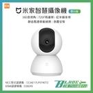 【刀鋒】小米 米家智慧攝像機 雲台版 WIFI連接 攝影機 錄像機 監視器 居家安全 店面 手機APP監控