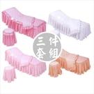 美宏棉質布料素面款美容椅套三件式 [12682] 床套/椅套/床椅套