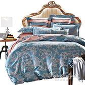 床包組 歐式貢緞提花四件套1.8m床上用品2.0緯紗全棉純棉被套床單雙人1.5 果果輕時尚igo