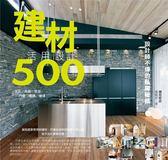 (二手書)設計師不傳的私房秘技建材活用設計500