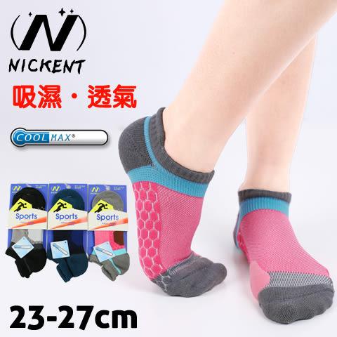 氣墊機能運動襪 船襪 3142 台灣製 COOL MAX