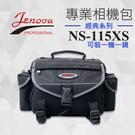 【經典系列】NS-115XS 一機一鏡 吉尼佛 JENOVA 攝影 相機 側背包 附減壓背帶 雨衣 公司貨 屮T2